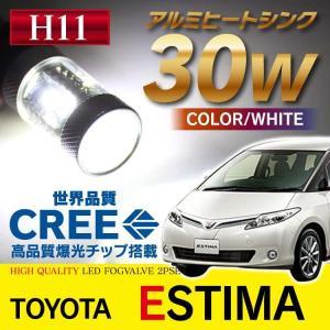 エスティマ 50系 フォグランプ LED バルブ H11 フォグ 2個セット ホワイト爆光30WESTIMA|kuruma-com2006