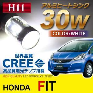 フィット GD系 GE系 フォグランプ LED バルブ H11 フォグ 2個セット ホワイト爆光30WFIT|kuruma-com2006