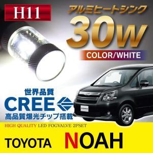 ノア 70系 フォグランプ LED バルブ H11 フォグ 2個セット ホワイト爆光30WNOAH|kuruma-com2006