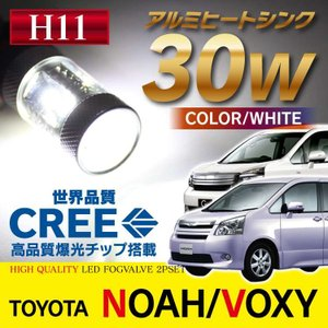 ノア70系 ヴォクシー70系 フォグランプ LED バルブ H11 フォグ 2個セット ホワイト爆光30WNOAH VOXY|kuruma-com2006