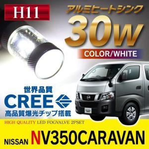 NV350キャラバン E26 フォグランプ LED バルブ H11 フォグ 2個セット ホワイト爆光30W|kuruma-com2006