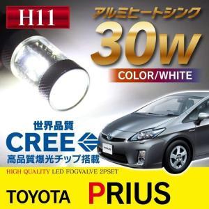 プリウス 30系 フォグランプ LED バルブ H11 フォグ 2個セット ホワイト爆光30WPRIUS|kuruma-com2006