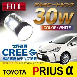 プリウスα フォグランプ LED バルブ H11 フォグ 2個セット ホワイト爆光30WPRIUSA|kuruma-com2006