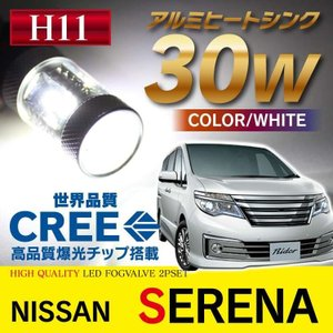 セレナ C26系 フォグランプ LED バルブ H11 フォグ 2個セット ホワイト爆光30WSERENA|kuruma-com2006