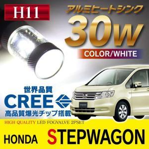 ステップワゴン RK系 スパーダ フォグランプ LED バルブ H11 フォグ 2個セット ホワイト爆光30WSTEPWGN|kuruma-com2006