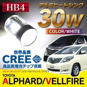 アルファード20系 ヴェルファイア20系 フォグランプ LED バルブ HB4 フォグ 2個セット ホワイト爆光30W|kuruma-com2006