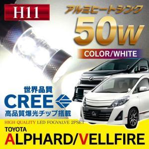 アルファード20系 ヴェルファイア20系 フォグランプ LED バルブ H11 フォグ 2個セット ホワイト爆光50W|kuruma-com2006