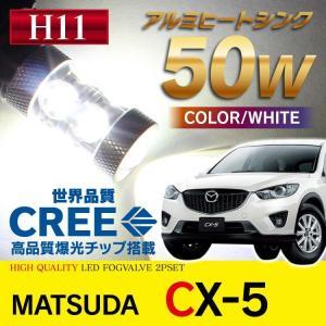 CX-5 CX5 KE系 フォグランプ LED バルブ H11 フォグ 2個セット ホワイト【爆光50W】|kuruma-com2006