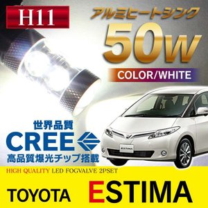 エスティマ 50系 フォグランプ LED バルブ H11 フォグ 2個セット ホワイト爆光50WESTIMA|kuruma-com2006