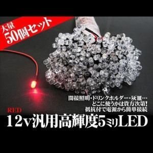 T10 LED ウェッジ球 ポジション LEDφ5mm 50本組 レッド 12V 自動車用抵抗付き DIY 1個15.6円 LEDテープ モール チューブ 車幅灯|kuruma-com2006