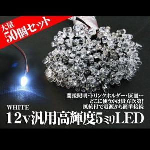 T10 LED ウェッジ球 ポジション LEDφ5mm 50本組 ホワイト 12V 自動車用抵抗付き DIY 1個15.6円 LEDテープ モール チューブ 車幅灯|kuruma-com2006