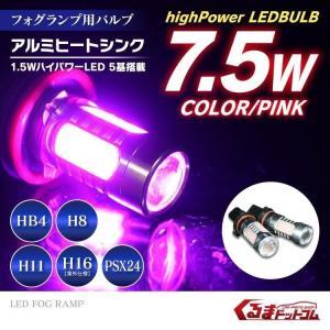 フォグランプ 汎用 LED バルブ HB4 H8 H11 H16 PSX24W フォグ 2個セット アルミヒートシンク ピンク 爆光7.5W|kuruma-com2006