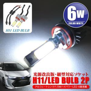 トヨタ エスティマ ACR/GCR5#系フォグ LED フォグランプ H11ホワイト 白 爆光6.0W 細型 バルブ|kuruma-com2006