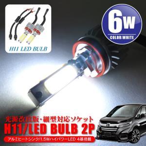 ホンダ ステップワゴン RK系フォグ LED フォグランプ H11ホワイト 白 爆光6.0W 細型 バルブ|kuruma-com2006