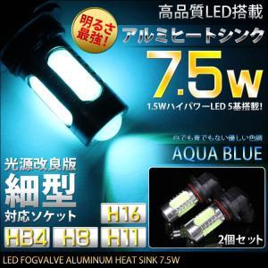 H16 H8 HB4 H11 LEDバルブ アルミヒートシンク 7.5W CREE アクアブルー|kuruma-com2006