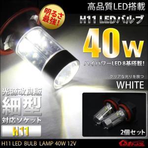 H11 H16 LEDフォグバルブ アルミヒートシンク 40W|kuruma-com2006