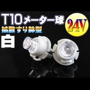 24V T10 ミニベース すり鉢型LED トラックメーターエアコンに 白 2個セット 車幅灯|kuruma-com2006