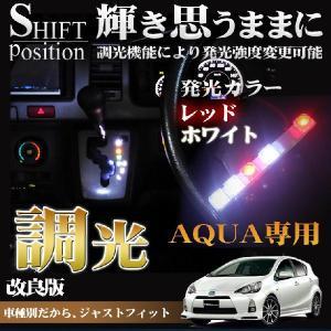 アクア 前期用 LED シフト ポジション LED 光度調整