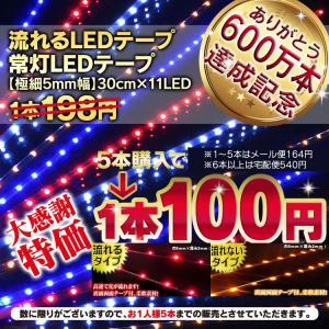 LEDテープ 流れる 30cm 11SMD LE...の商品画像