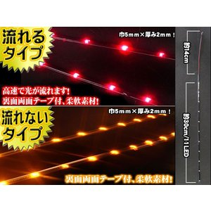 LEDテープ 流れる 30cm 11SMD L...の詳細画像1