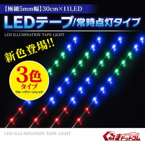 LEDテープ 流れる 30cm 11SMD L...の詳細画像2