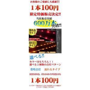LEDテープ 流れる 30cm 11SMD L...の詳細画像3