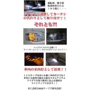 LEDテープ 流れる 30cm 11SMD L...の詳細画像4