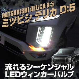 デリカD5 後期 カスタム パーツ ウィンカー LED シーケンシャルウィンカー 流れるウインカー ...