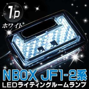 N-BOX Nボックス ライティング LED ルームランプ NBOX NBOX+ カスタム パーツ アクセサリー ルーム タクシー|kuruma-com2006