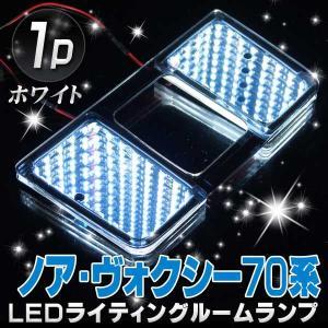 ノア 70 ヴォクシー 70 ライティング LED ルームランプ タクシー|kuruma-com2006
