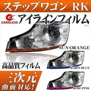 ステップワゴンRK アイラインフィルム ヘッドライト フィルム|kuruma-com2006