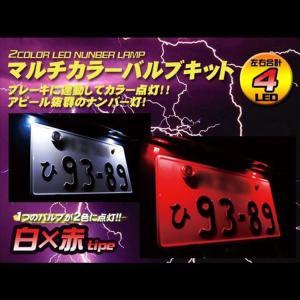 ナンバー灯がブレーキ連動に T10赤&白 4LED 角度調整可 車幅灯|kuruma-com2006