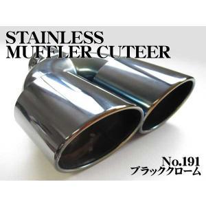 マフラーカッター ステンレス製 二本出し オーバル 191 ブラッククローム|kuruma-com2006