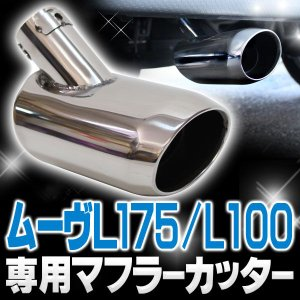 ムーヴ カスタム LA100s L175S LED 下向き マフラーカッター オーバル 予約11月下旬入荷予定|kuruma-com2006