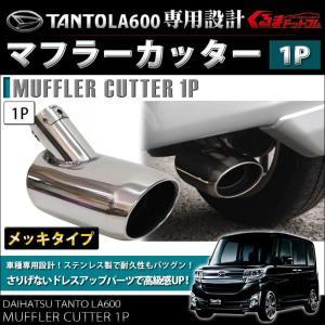 マフラーカッター 新型タント タントカスタム LA600S LA610S 下向き マフラーカッター オーバル mr05 予約11月下旬入荷予定|kuruma-com2006