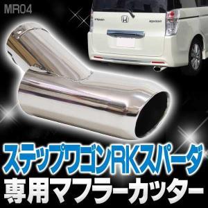 ステップワゴン RK  マフラーカッター ジャストフィット mr04 予約11月下旬入荷予定|kuruma-com2006
