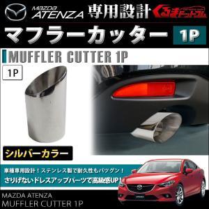 アテンザ ステンレス マフラーカッター 1P ハス切りタイプ|kuruma-com2006
