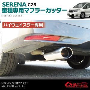 セレナC26 マフラーカッター 下向き  ジャストフィット km006 予約11月下旬入荷予定|kuruma-com2006