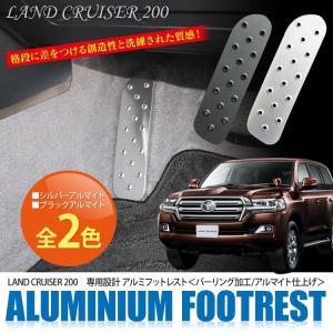 ランドクルーザー200 フットレスト ペダルカバー プレート パーツ インテリア アルミ kuruma-com2006