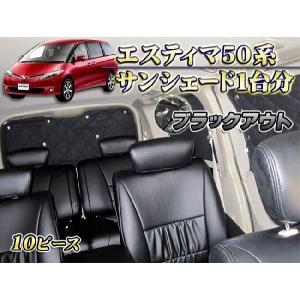 エスティマ 50 カーテン 車中泊 サンシェード 車泊マット【ブラックアウト】|kuruma-com2006