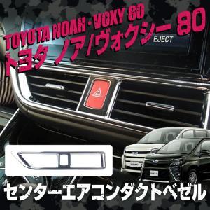 ノア ヴォクシー 80系 パーツ メッキベゼル エアコン回り 吹き出し口 インテリアパネル 内装 ガーニッシュ アクセサリー|kuruma-com2006