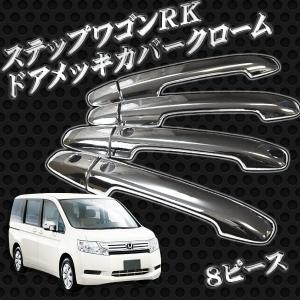 ステップワゴン RK LED メッキ パーツ グリル ドアハンドルカバー 8P|kuruma-com2006