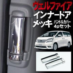 ヴェルファイア 前期 後期 LED メッキ ルームランプ アルファード 20系 メッキハンドルカバー インナードアハンドルカバー 4P タクシー|kuruma-com2006