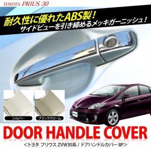 プリウス 30系 ドアハンドルカバー サイドドア メッキドアガーニッシュ 外装|kuruma-com2006