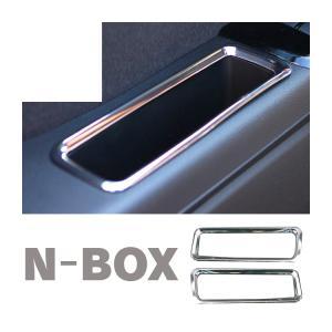 新型 NBOX カスタム ドアポケット メッキベゼル JF3 JF4 ガーニッシュ Nボックス 内装 パーツ アクセサリー|kuruma-com2006