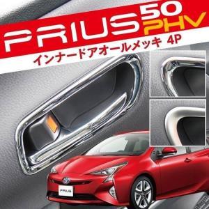 プリウス50系 PHV インナードア ベゼル カバー 4P フロントドアノブ周り メッキ インテリアパネル トリム|kuruma-com2006