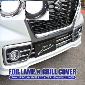 新型 スペーシアカスタム MK53S グリルガーニッシュ + フォグガーニシュ カバー パーツ メッキ フロント 外装 アクセサリー 予約8月中旬入荷予定|kuruma-com2006