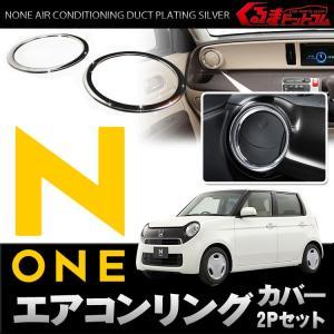 エヌワン NONE N-ONE メーターリング エアコン カバー エアコン吹きだし メッキリング 2P|kuruma-com2006