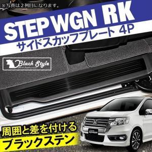 ステップワゴンRK サイドスカッフプレート サイドステップガード ステップマット ブラックステン ブラック 黒 パーツ カスタム 内装|kuruma-com2006