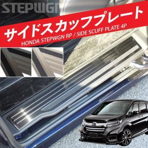 ステップワゴン RP1 2 3 4 サイドステップガード スカッフプレート カスタム 内装 ドレスアップ パーツ 滑り止め付き ガーニッシュ ステップマット|kuruma-com2006